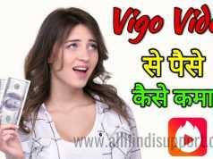 Vigo Video Se Paise Kaise Kamaye, Vigo Video Kya Hai