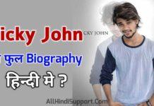 Vicky John Ki Biography Full Hindi Me