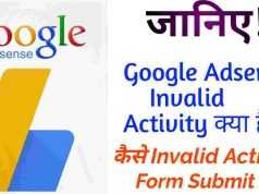 Adsense Invalid Activity Form Sumbit