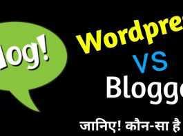 WordPress vs Blogger दोनों में से कोन बेस्ट है ?