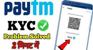 Paytm KYC Kaise Kare ! Paytm में KYC Verify कैसे करे