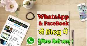 Facebook Whatsapp Se Webstite Par Traffic Kaise Badhaye