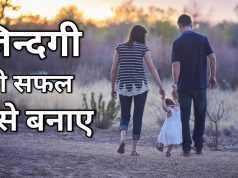 Zindagi Ko Safal Kaise Banaye In 3 Tips Follow Kare