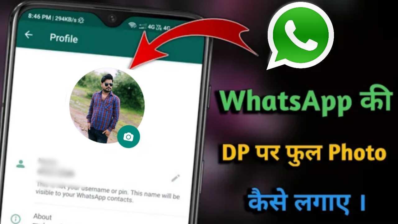 WhatsApp Par Full DP