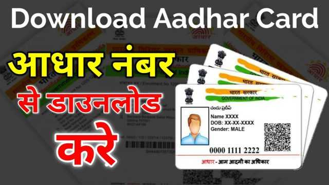 Aadhar Card Download Kare