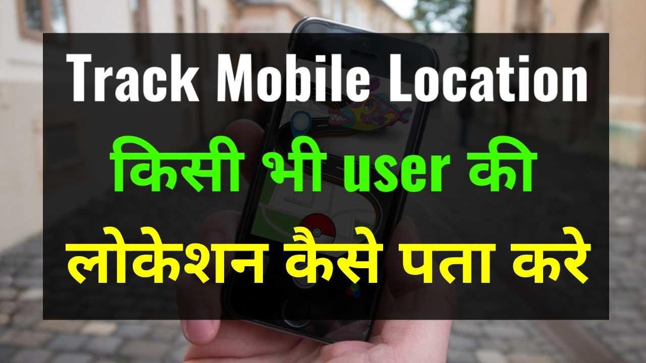 Mobile Se Location Track