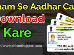 Naam Se Aadhar Card Download Kaise Kare