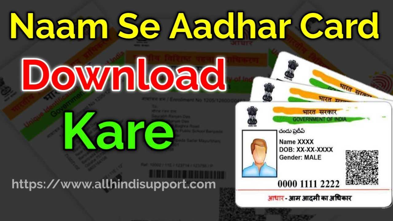 Naam Se Aadhar Card Download Kaise Kare