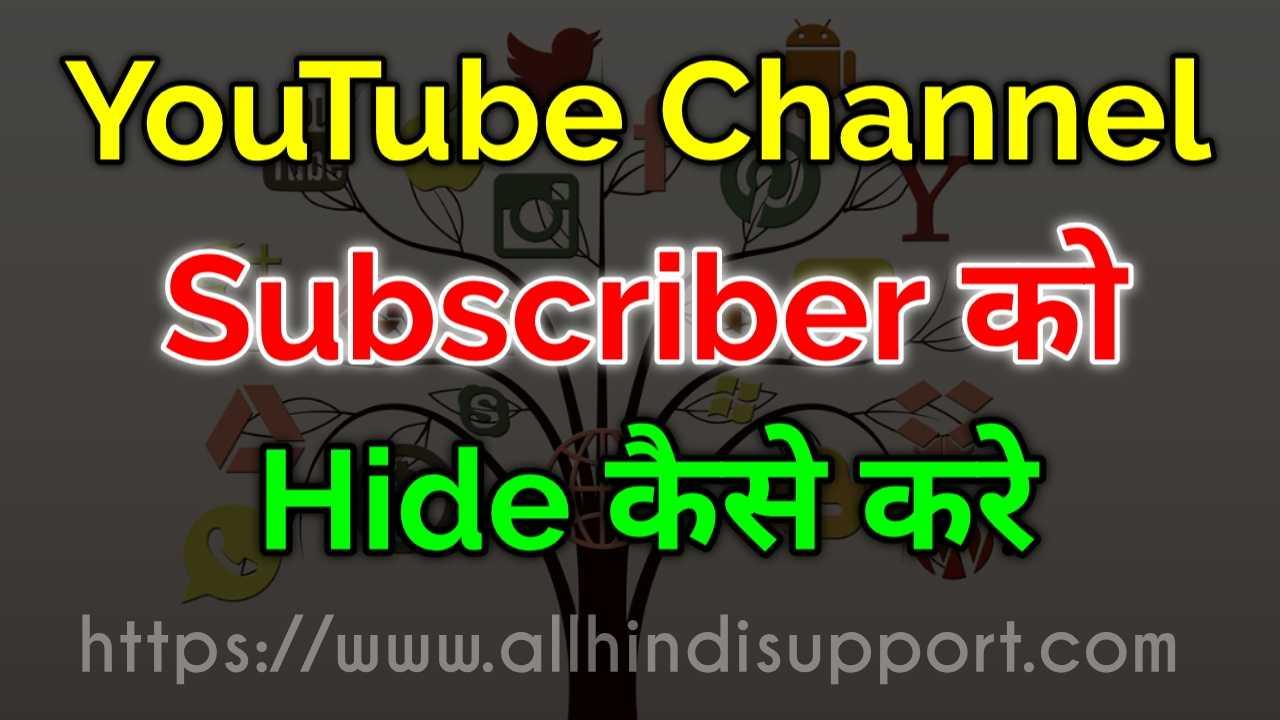 Youtube Subscriber Hide Kaise Kare ?