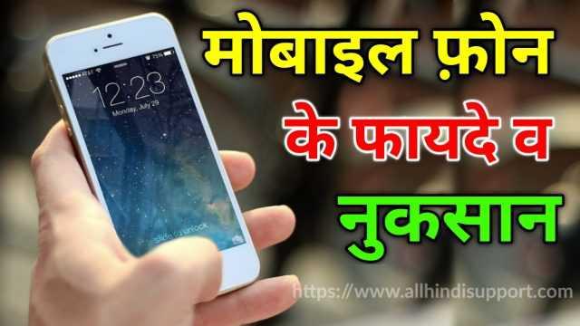 Mobile Phone Ke Fayde Aur Nuksan Kya Hai In Hindi ?