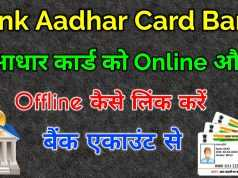 How To Link Aadhaar Card