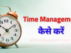 Time Management Kaise Kare In Hindi ?