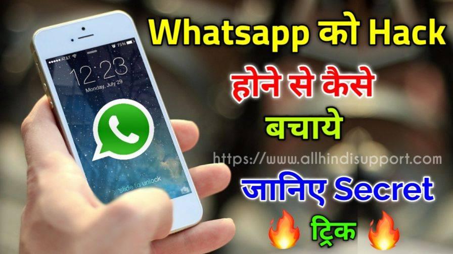 Whatsapp Ko Hack Hone Se Kaise Bachaye