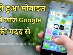 चोरी हुआ मोबाइल कैसे खोजें गूगल की मदद से