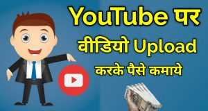 YouTube Se Paise Kaise Kamaye - Full Guide in Hindi 2020