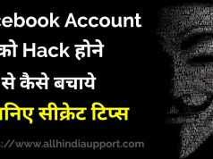 Facebook Security: FB Account Hack Hone Se Kaise Bachaye