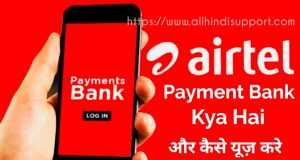 Airtel Payment Bank Kaise Use Kare Full Details