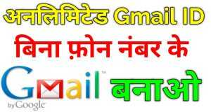 Unlimited Gmail Id Bnaye Mobile Number Se Kaise Banaye