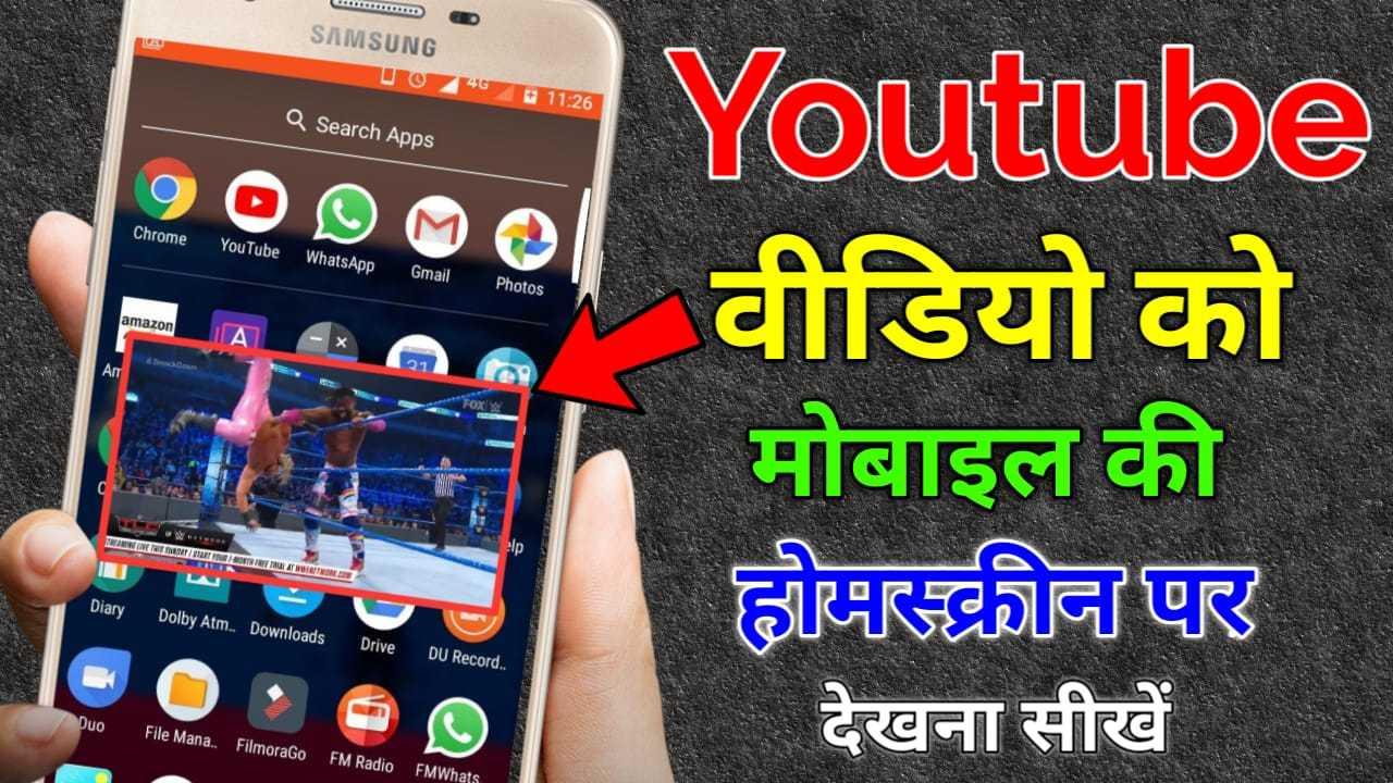 Youtube Video Homescreen Background Par Kaise Chalaye ?