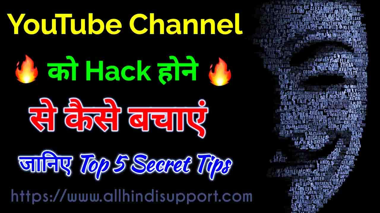 Youtube Channel Hack