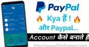 Paypal क्या है Paypal अकाउंट कैसे बनाये Full Guide