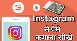 Instagram Se Paise Kaise Kamaye ? Full Guide In Hindi