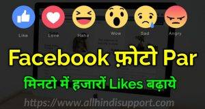 Facebook Photo Par Like Kaise Badhaye ?