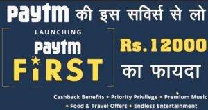 Paytm First Membership Kya Hai Full Guide