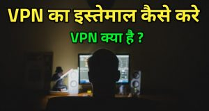 VPN Kaise Use Kare, VPN Kya Hai, Full Details In Hindi ?