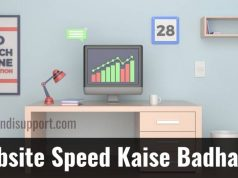 Website ki Speed Badhaye