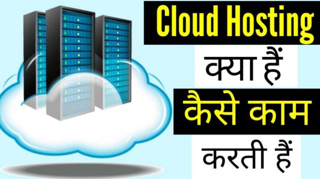 Cloud Hosting Kya Hai