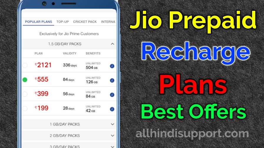 Jio Prepaid Recharge Plans