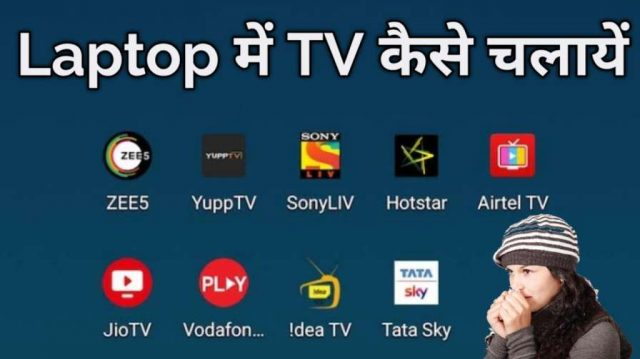 Laptop Me Live TV Kaise Dekhe - Laptop Me Jio Tv Kaise Chalaye!