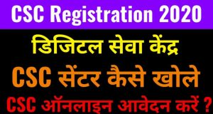 CSC Registration Kaise Kare