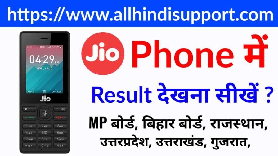 JioPhone Me Result Kaise Dekhe