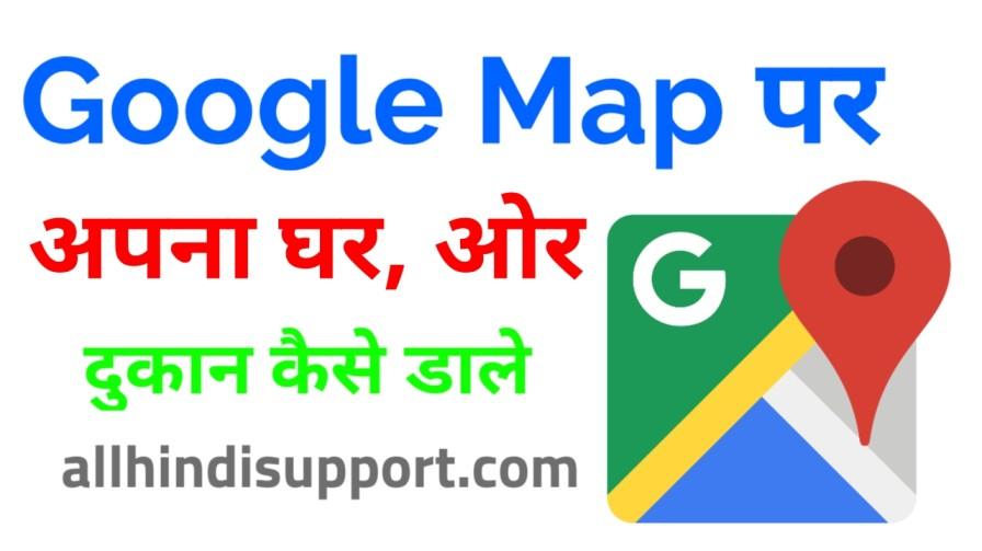 Google Map Par Location Kaise Set Karen, मेरा घर, मेरी दुकान, ?
