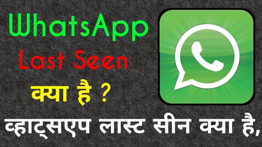 WhatsApp last seen kya hai last seen hide kaise kare ?