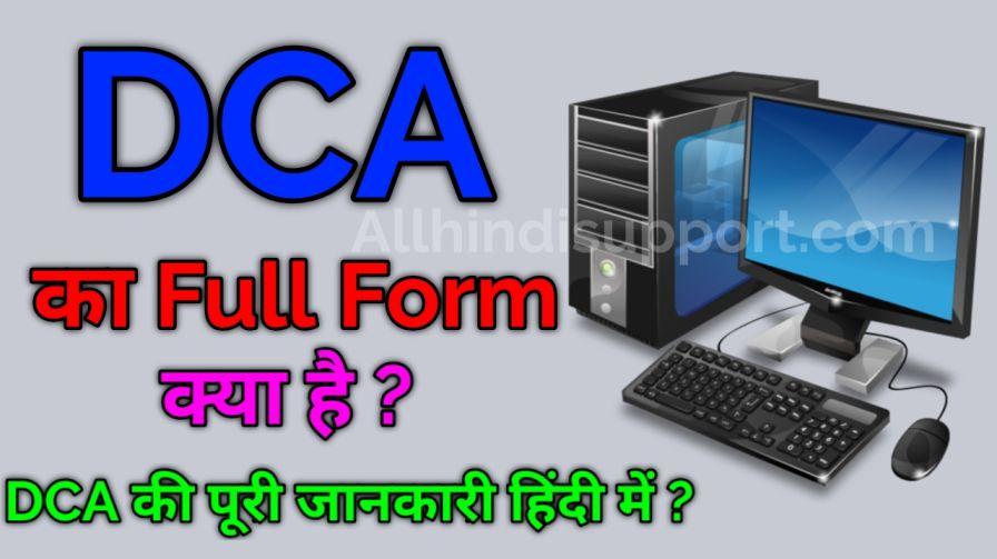 DCA Ka Full Form Kya Hai - DCA Full Form in Hindi ?