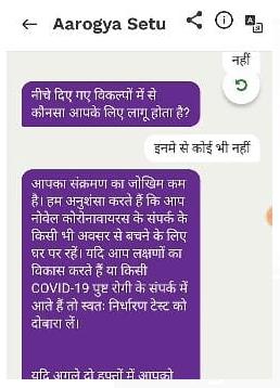 aarogya setu app result
