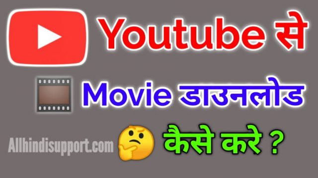 Youtube Se Movie Download Kaise Kare