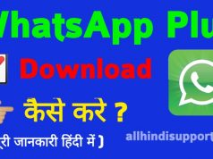 WhatsApp Plus Download Kaise Kare apk Latest Version ?