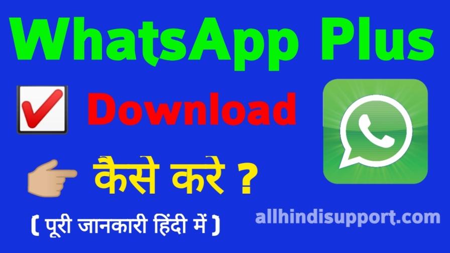 WhatsApp Plus Download Kaise Kare apk Latest Version ?