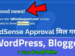 Google AdSense Approve Kaise Kare 2020, Best Trick ?
