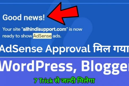 Google AdSense Approve Kaise Kare 2020, Best Trick ?