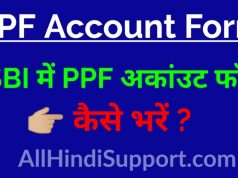 PPF Account Form कैसे भरें