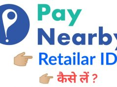 PayNearby Retailer ID