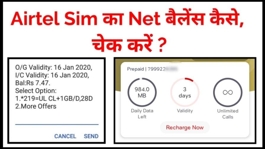 Airtel Sim का नेट बैलेंस कैसे चेक करें Full Guide Airtel User ?