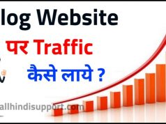 Website Par Organic Traffic Kaise Laye Best Trick 2020 ?