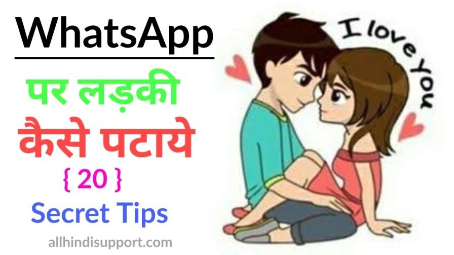 Whatsapp Par Ladki Kaise Pataye Impress Kare 2020 ?