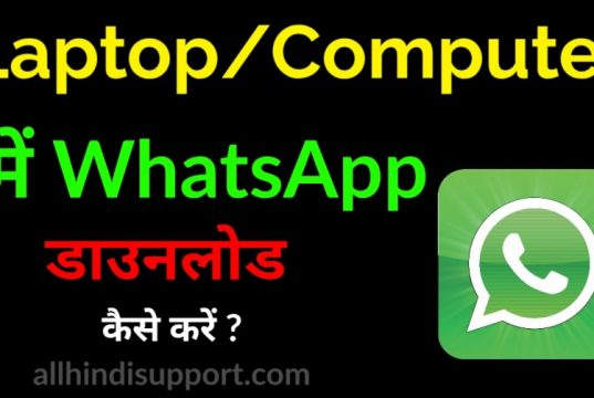 Laptop Computer Me WhatsApp Download Kaise Kare ?